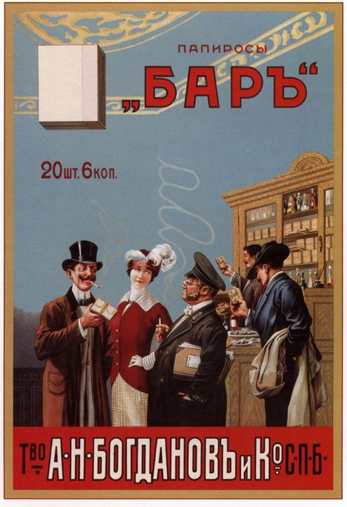 "Cigarettes ""Bar"". Association A.N. B - Soviet Art"