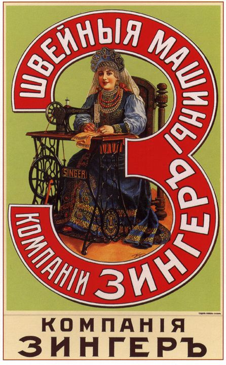 Sewing Machine by Zinger Company - Soviet Art