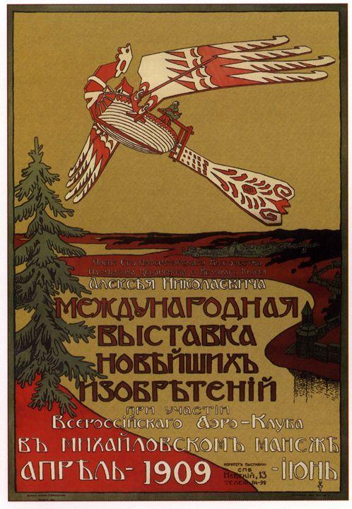 International exhibition of the late - Soviet Art