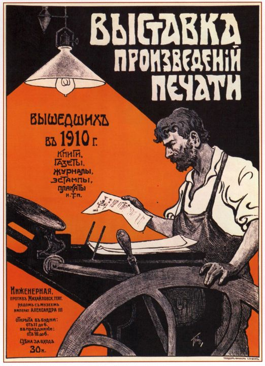 Exhibition of works of the press - Soviet Art