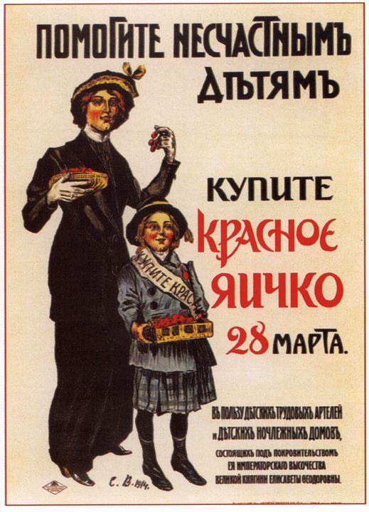 Help poor children. Buy a Red egg on - Soviet Art