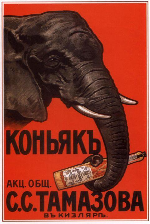 The Cognac of the S.S.Tamazov's join - Soviet Art