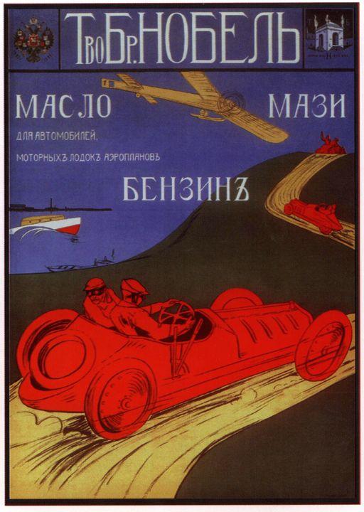 Assosiation of Nobel's brothers. Oil - Soviet Art