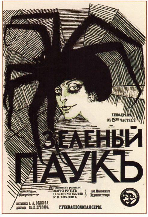 The Green Spider - Soviet Art
