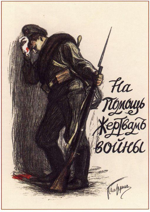 Help the victims of war - Soviet Art