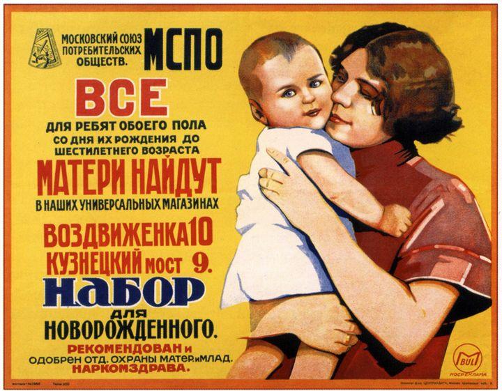 Everything for the children of both - Soviet Art