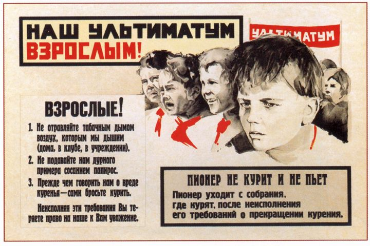 Our ultimatum to the grown-ups! - Soviet Art