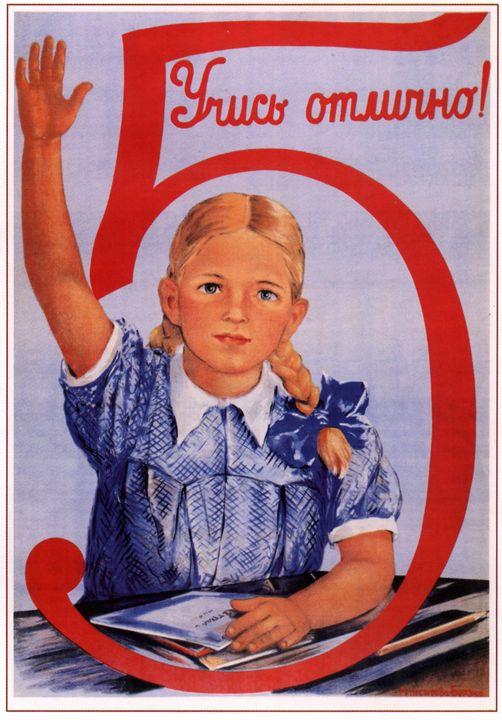 Be an excellent student! - Soviet Art