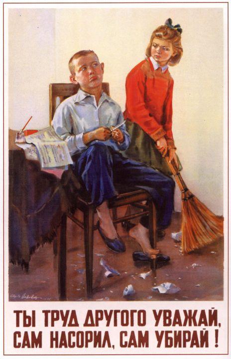 Respect someone else's work. If you - Soviet Art