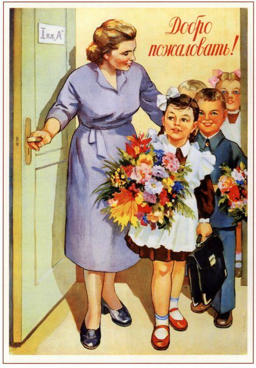 Welcome! - Soviet Art