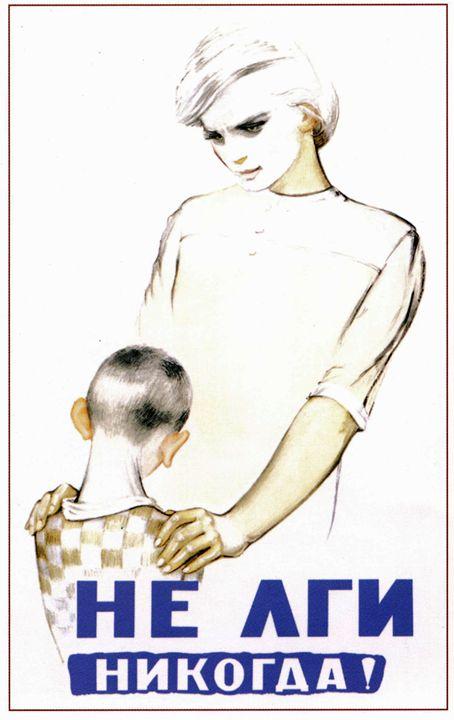 Do not lie ever! - Soviet Art