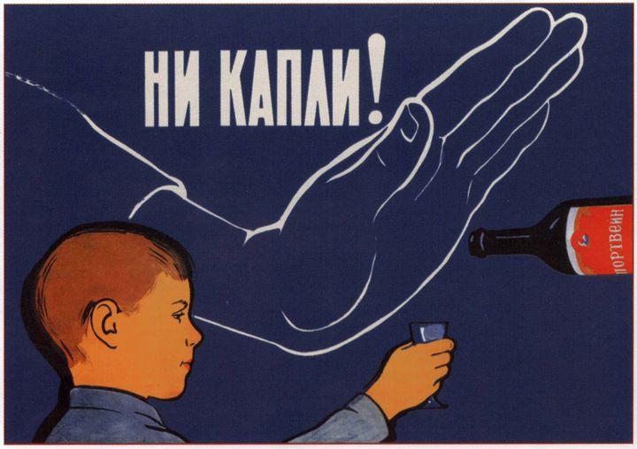 Not a single drop! - Soviet Art