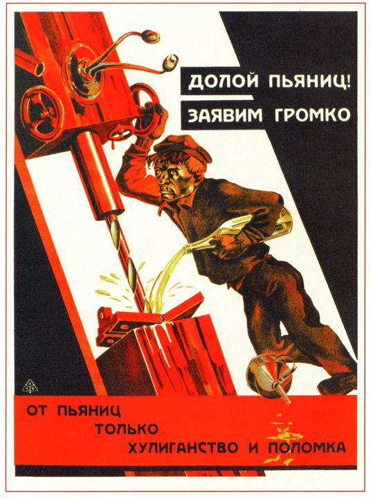 We state it loud: drunkards be elsew - Soviet Art
