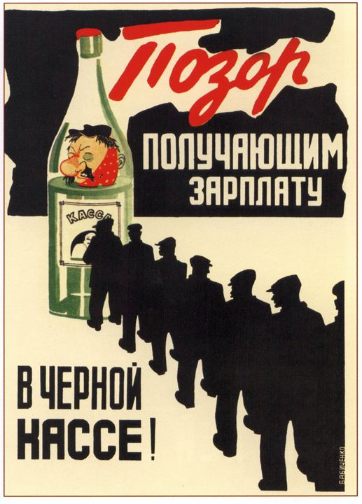 Shame on those getting wages at the - Soviet Art