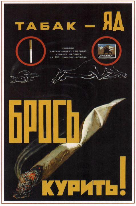 Tobacco is a poison. Quit smoking! - Soviet Art