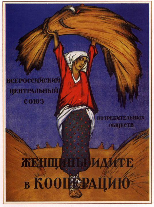 Women, join cooperation - Soviet Art