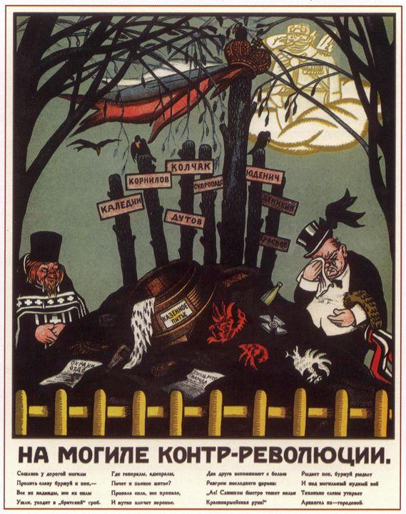 At the tomb of counter-revolution - Soviet Art