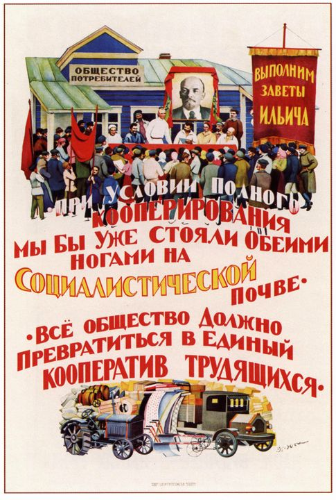 On condition of total cooperation we - Soviet Art