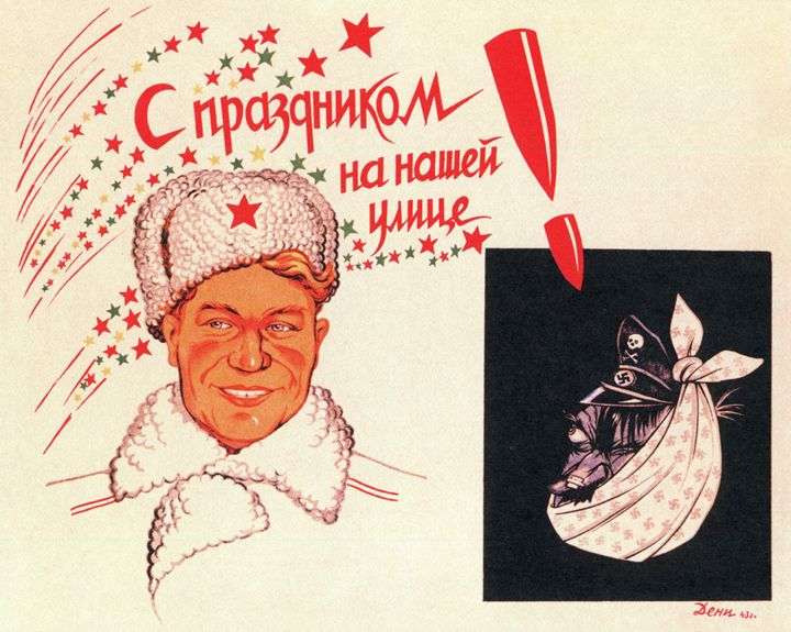 Happy holiday on our street! - Soviet Art