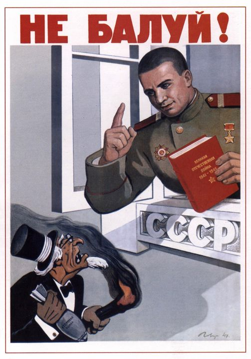 Do not fool around! - Soviet Art