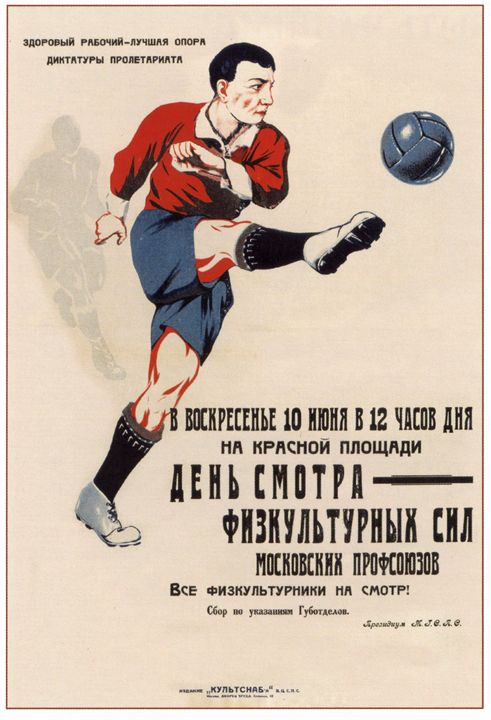 Athletic Tryouts of the Moscow Trade - Soviet Art
