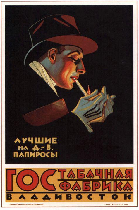 Best cigarettes in Far East region. - Soviet Art
