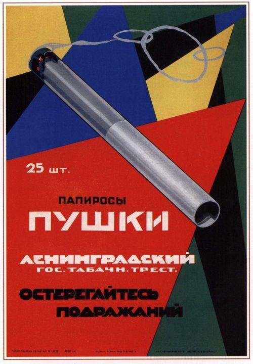 "Cigarettes ""Cannons"" - Soviet Art"