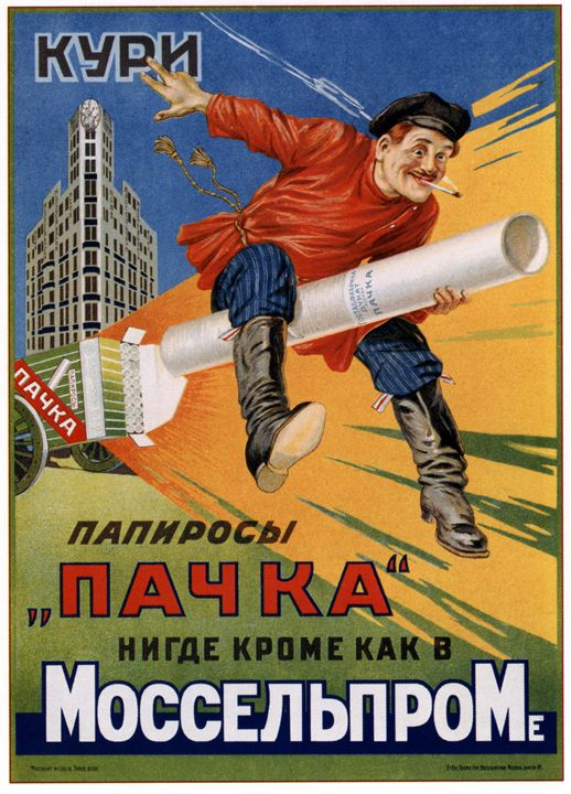 "Smoke ""The Pack"" cigarettes. Nowhere - Soviet Art"