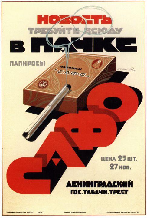 "Good news! Cigarettes ""Sappho"" are s - Soviet Art"