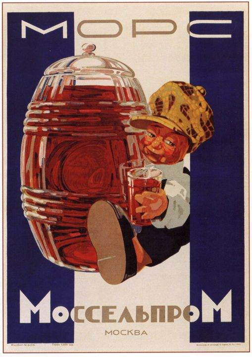 Fruit beverage by Mosselprom - Soviet Art