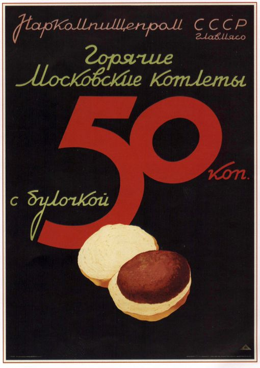 The hot Moscow meat putty with a bun - Soviet Art
