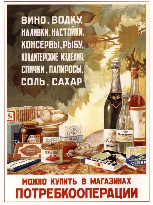 Wine, vodka, liqueurs and other prod - Soviet Art