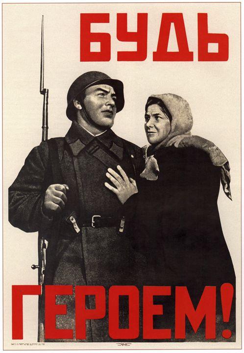 Be a hero! - Soviet Art