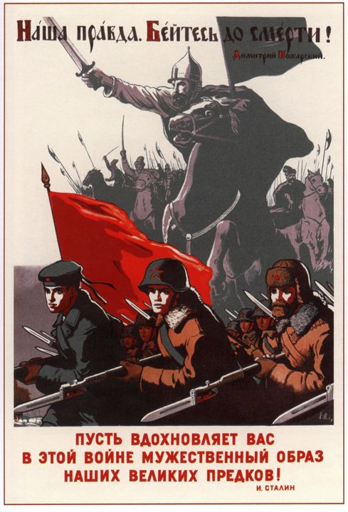 The heroic images of our ancestors s - Soviet Art