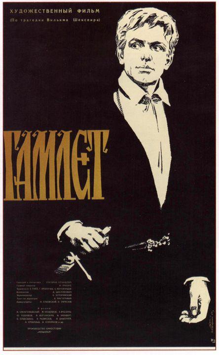 Hamlet - Soviet Art