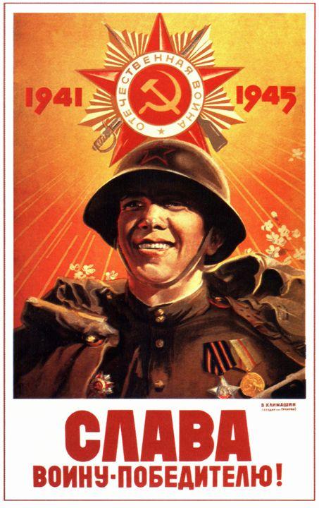 Glory to victorious warrior! - Soviet Art