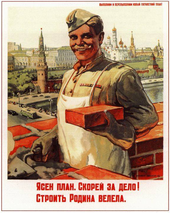 Get down to work! The plan is clear, - Soviet Art