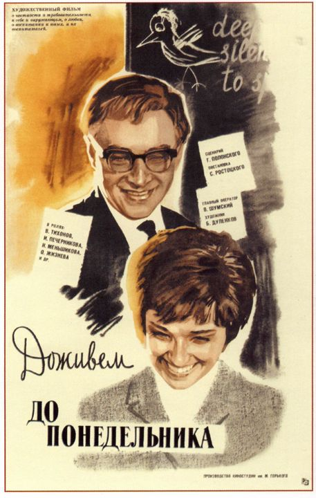 Alive Till Monday - Soviet Art