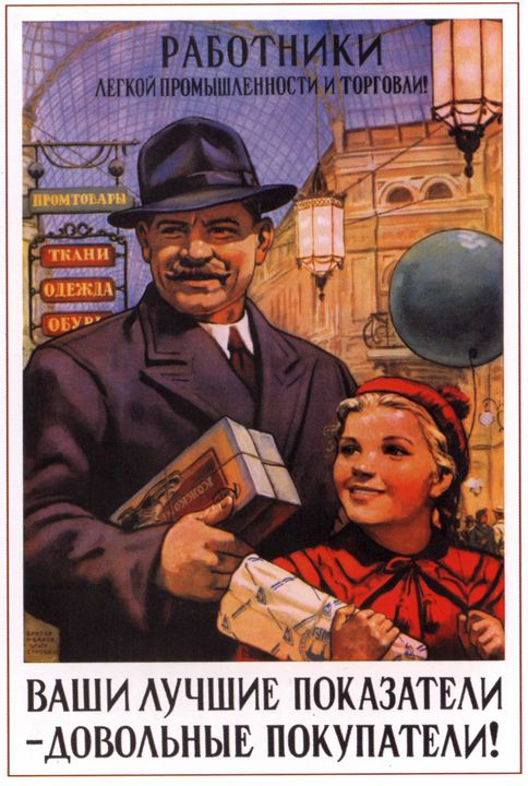 Workers in light industry and commer - Soviet Art