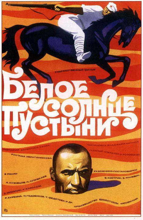 White Sun of the Desert - Soviet Art