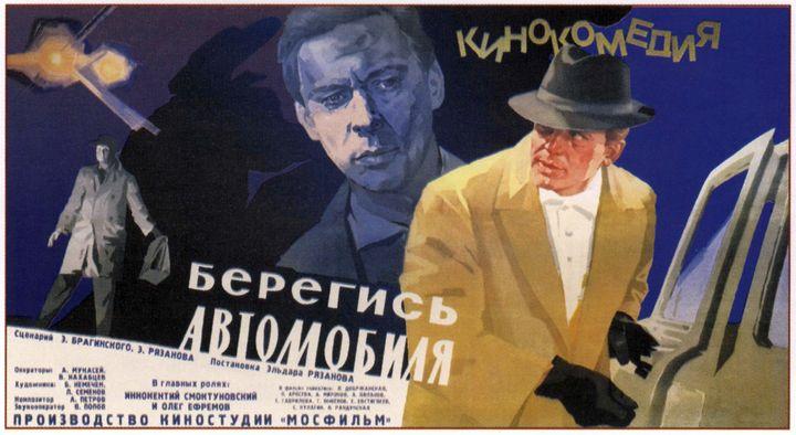 Beware of the Car - Soviet Art