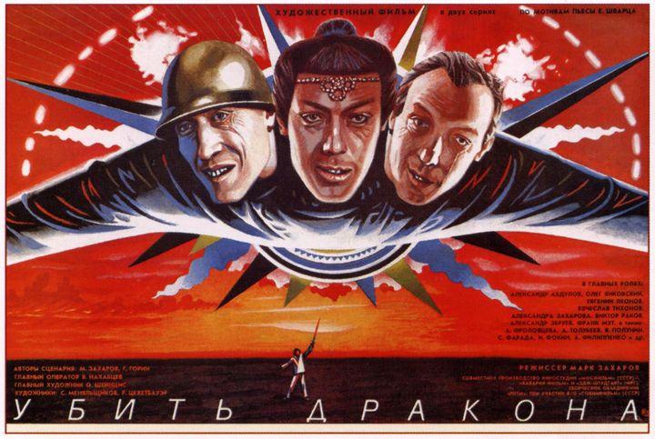 Kill the Dragon - Soviet Art