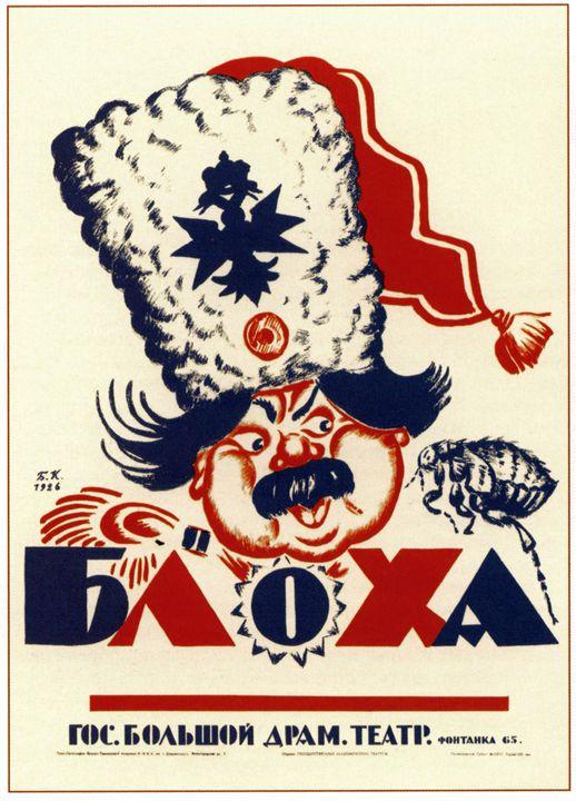 Flea (Theater) - Soviet Art