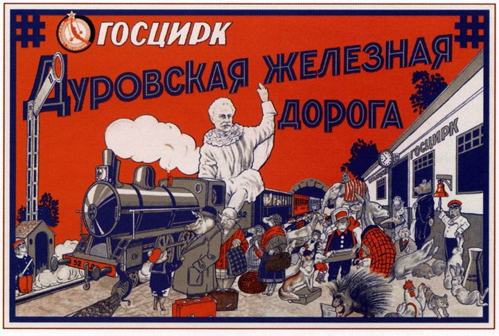 The State Circus. The Dourov's railw - Soviet Art