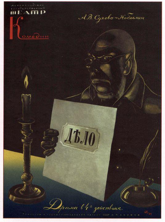 The Case (Theater, Drama) - Soviet Art
