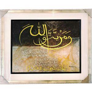 Surah At-Talaq : Verse 2-3