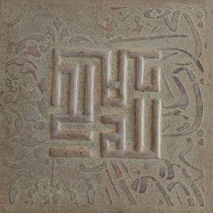 calligraphie Arabe Dieu Merci