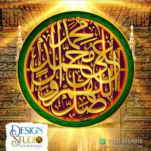 Darood Calligraphy (3d)