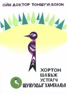 Vintage Mongolian Poster