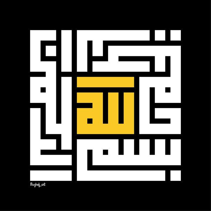 Islamic Calligraphy-Bismillah - Muzhof Art